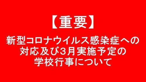 新型コロナウイルス感染症への.jpg