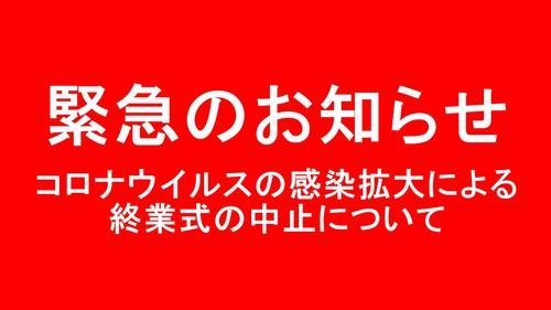 緊急のお知らせ.jpg