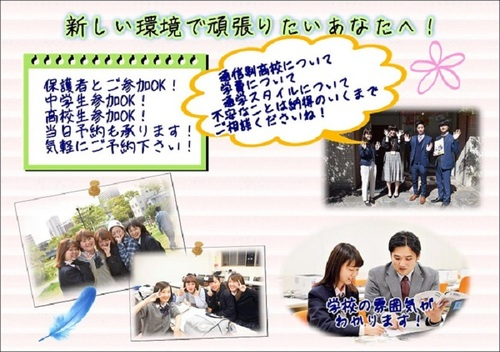 キャンパスライフ画像.JPG