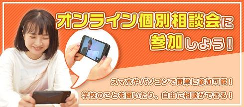 SDAHオンライン個別相談会バナー.jpg