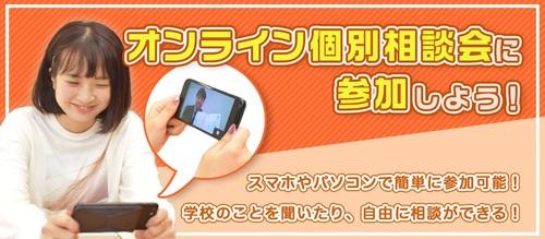 oh20200427オンライン個別相談会バナー.jpg