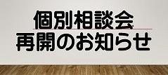 【NGAH】個別相談会再開のお知らせ.jpgのサムネイル画像