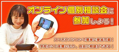 オンライン個別相談会バナー (1)-thumb-500xauto-243624.jpgのサムネイル画像