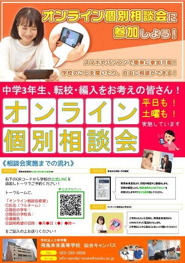 SDAHオンライン個別相談会ペラ.jpg