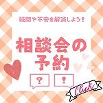 千葉相談会バナー.jpg