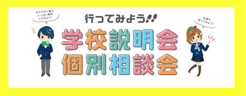 01説明会バナー.png