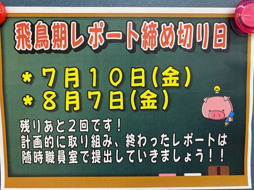 asukachiba2020071001.jpg