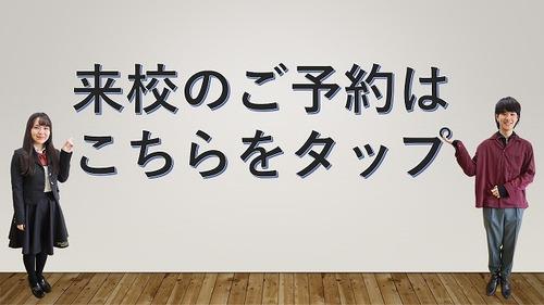 来校予約(5月).jpg