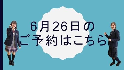6.26予約フォーム.jpg