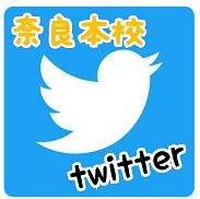 nara.tweet.png