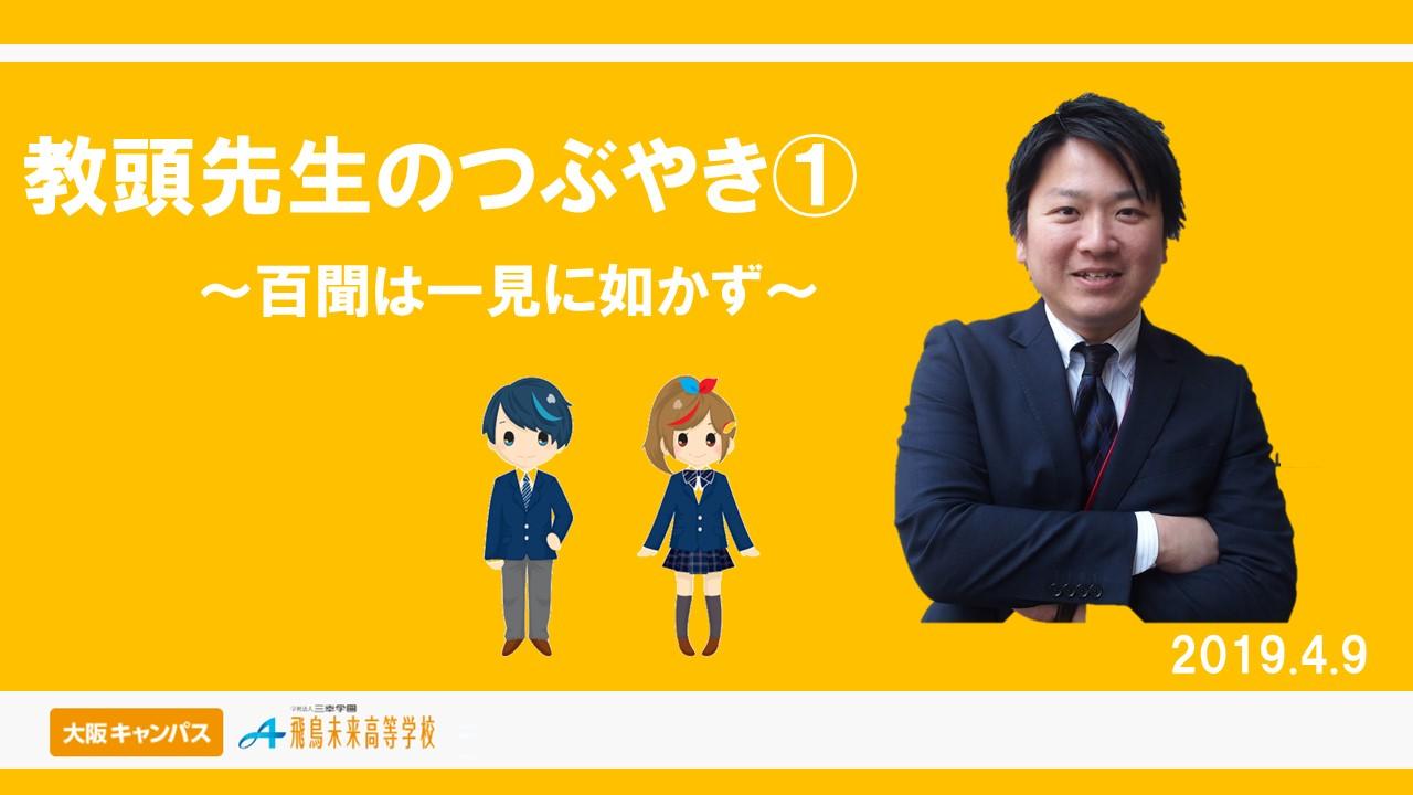 o-h0410教頭先生のつぶやき①.jpg