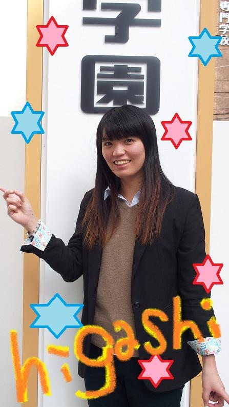 ohhigashi.JPG