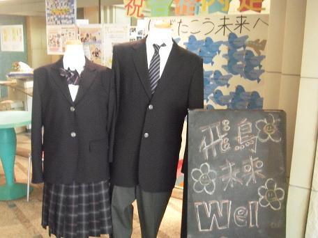 飛鳥未来高等学校制服画像
