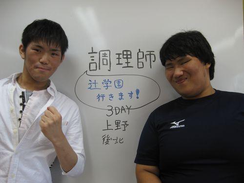 uenosachi.JPG