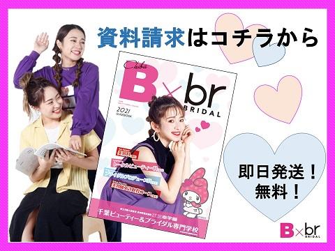 【CBBB】資料請求.jpg