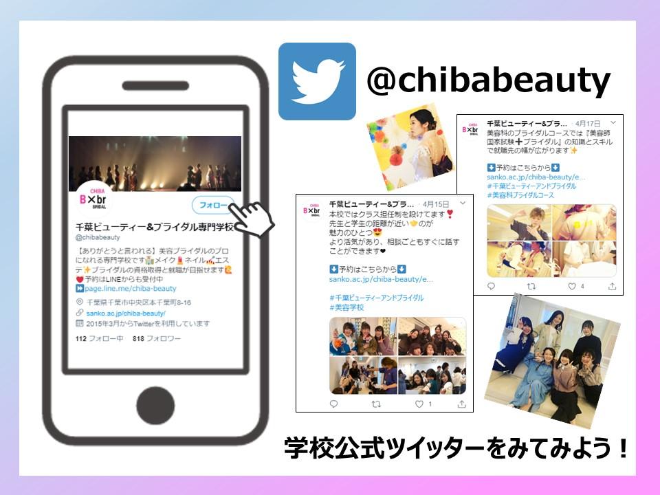 【CBBB】Twitter.jpg