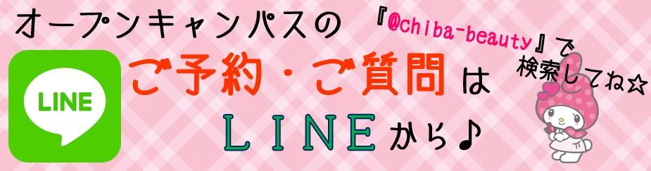 予約はLINE.jpg