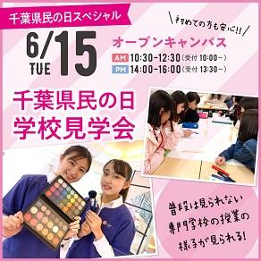 ChibaB_0615.jpg