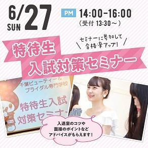 ChibaB_0627PM.jpg