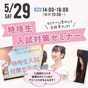 ChibaB_0529PM.jpg
