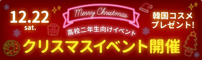 12月22日クリスマスイベント開催!