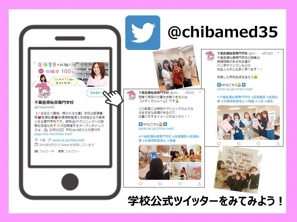 【CBMS】Twitter.jpg
