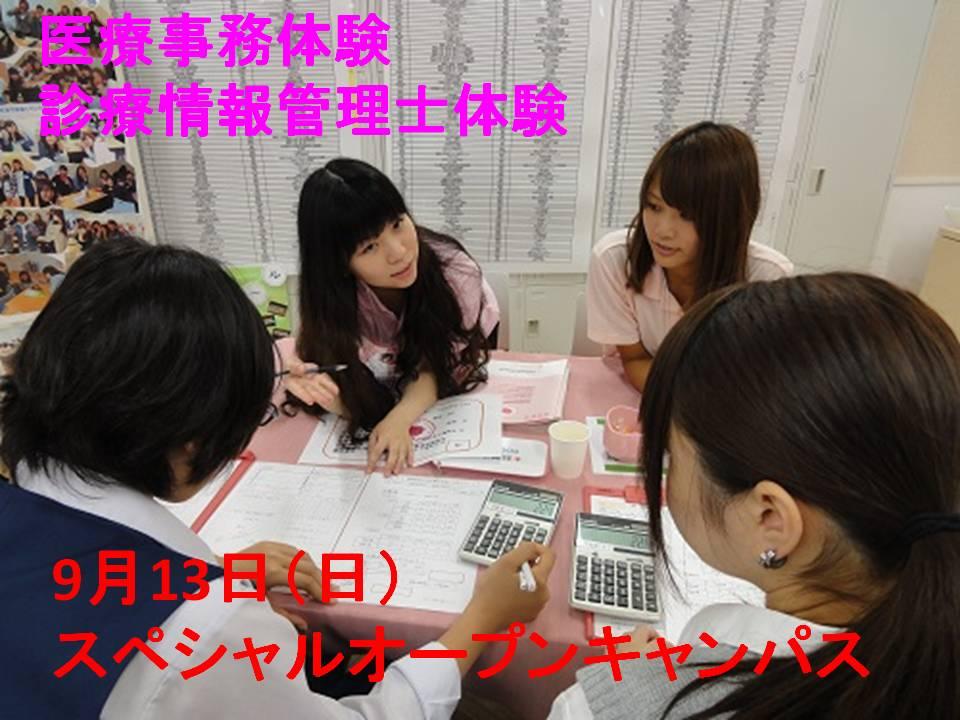 スペシャルオープンキャンパス9月13日.jpg