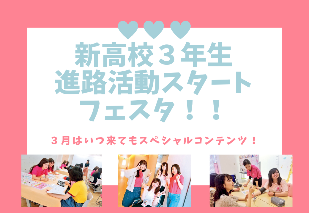 新高校3年生 進路活動スタート フェスタ!!.png