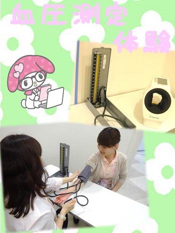 血圧体験HP用.jpg