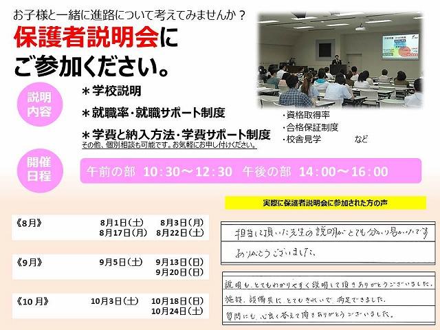 (M)保護者の皆様へ 画像資料.jpg