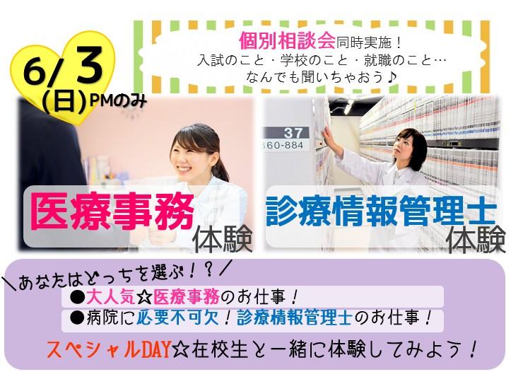 3日記事②.jpg