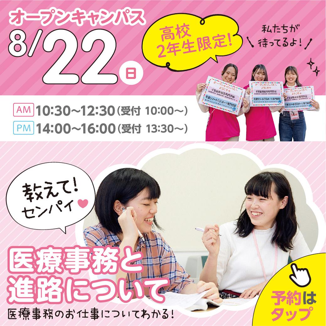 ChibaM_0822ko2.jpg