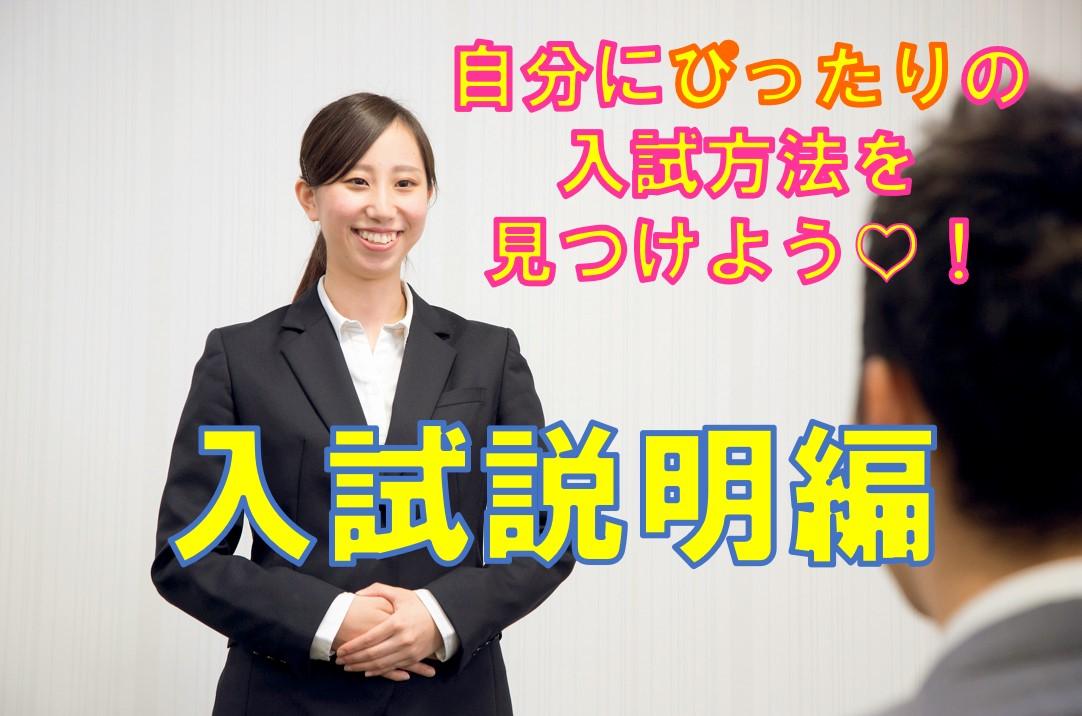 YouTubeサムネイル入試.jpg