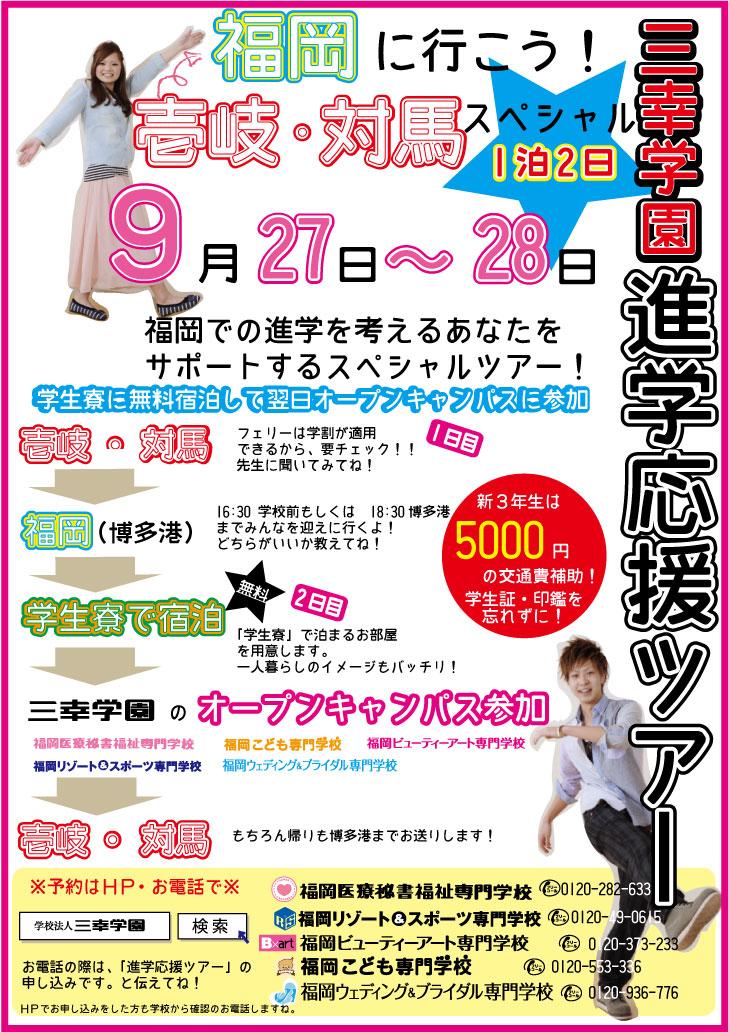 イベント案内ペラ 壱岐・対馬 【9月】.jpg