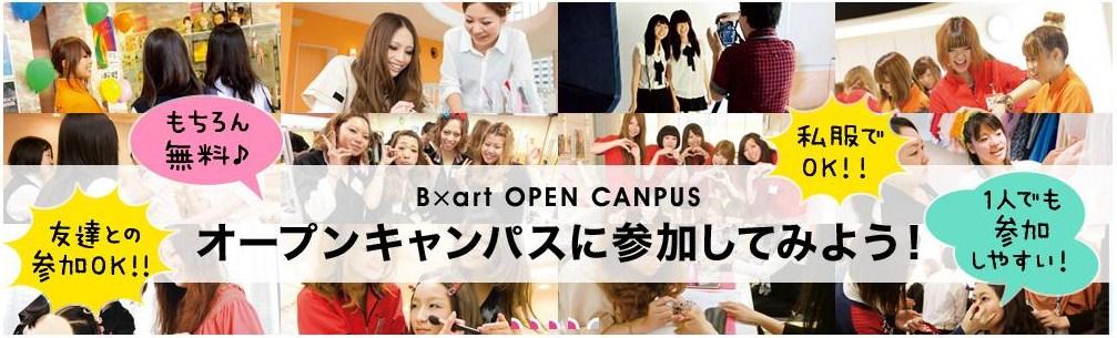 オープンキャンパス2.jpg