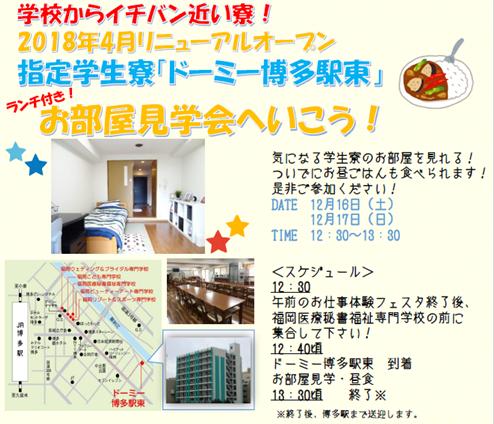 ド―三―博多駅東①.png