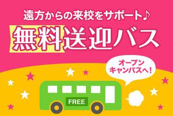 バス(1).jpg