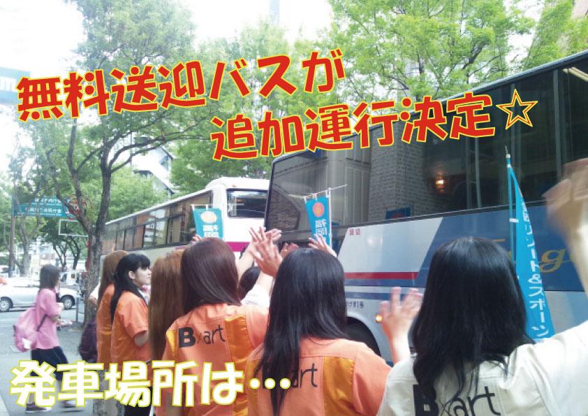 バス追加のお知らせ.jpg