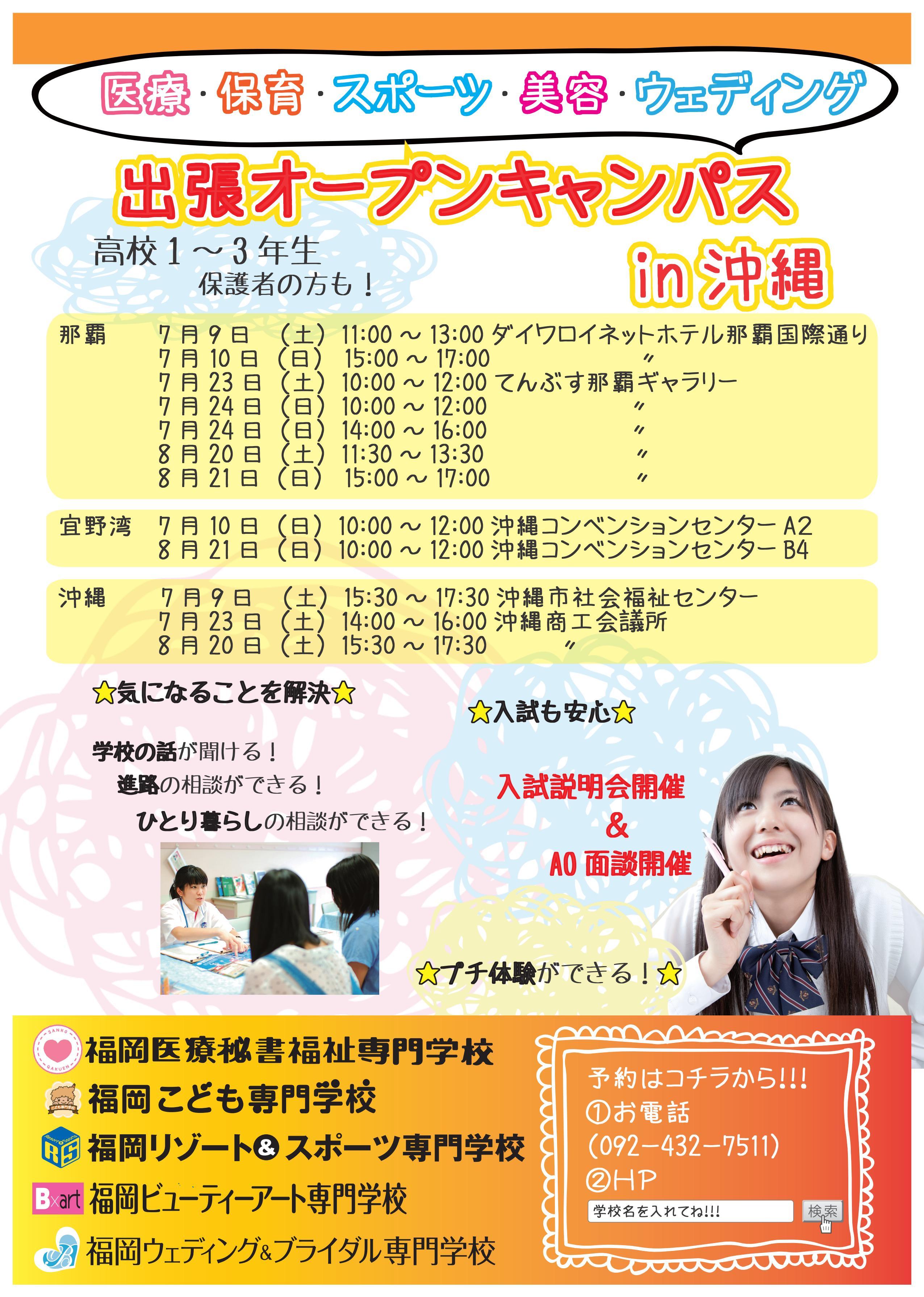 沖縄出張OC.jpg
