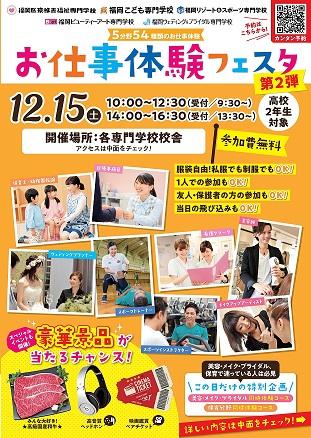 12月お仕事体験フェスタ表紙.jpg