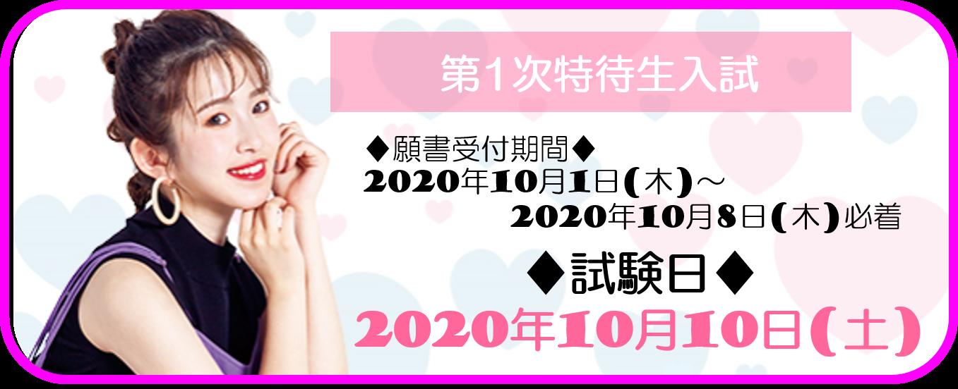 2020.1次特待.png