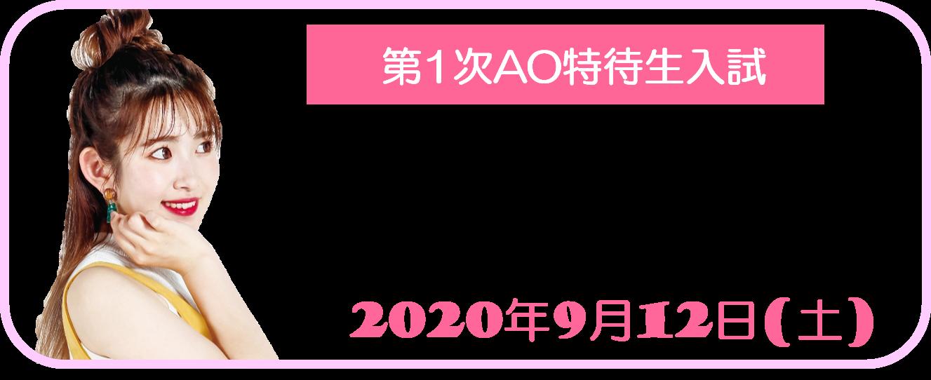 2020AO1次.png