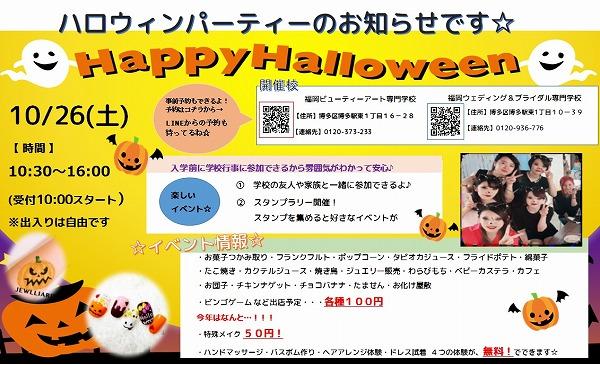 Halloween SNS用.jpg
