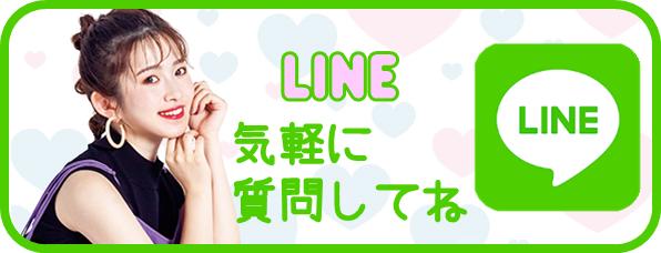 LINEバナー2020.png
