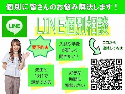 LINE個別2.jpg