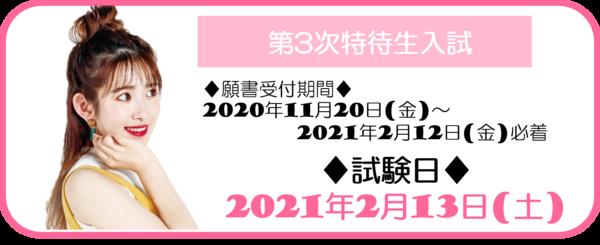 2020.3特待.png