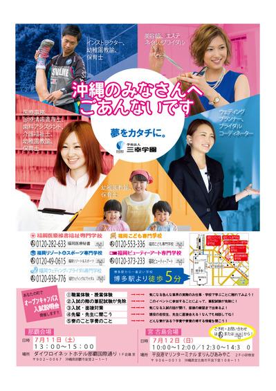 7月沖縄(WEB用).jpg