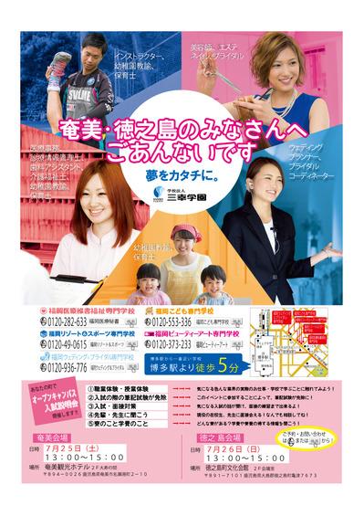 7月鹿児島(WEB用).jpg