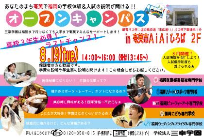 【8月19日】奄美案内ペラ-表.jpg