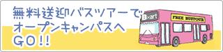 bustour_fukuoka_over.png
